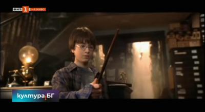 Да чуеш Хари Потър