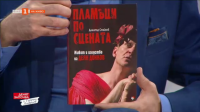 Артистично и лично за живота и кариерата - историята на Деян Донков в книга