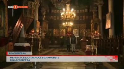 Мерки за сигурност в църквите преди Задушница и Арахангел Михаил в Благоевград