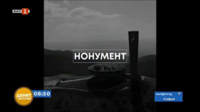 Икар за Нонумент на Стефан А. Щерев