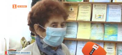 Затварят читалища и пенсионерски клубове в Ямболско