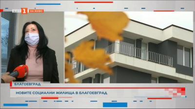 Новите социални жилища в Благоевград