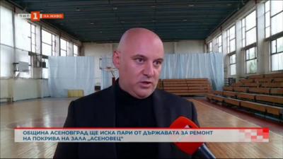 Започва ремонтът на спортната зала в Асеновград