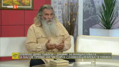 Диян Павлов - Джими и неговите родолюбиви каузи