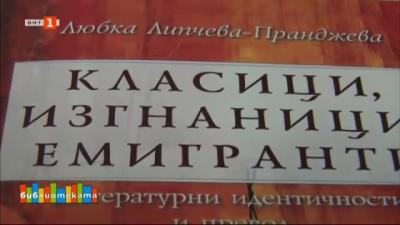 Класици, изгнаници, емигранти на проф. Любка Липчева-Пранжева
