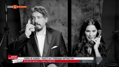 Предизвикателствата зад проекта Пеещи артисти - Герасим Георгиев - Геро и Людмила Сланева