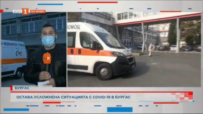 Остава усложнена ситуацията с COVID-19 в Бургас