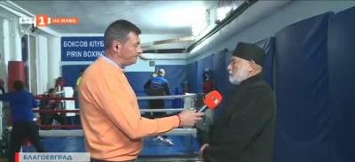 Свещеник - треньор по бокс в Благоевград