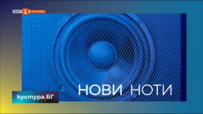 Нови ноти с Красимир Москов