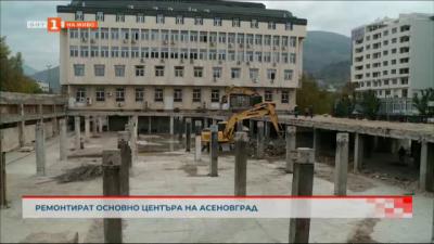 Ремонтират основно центъра на Асеновград