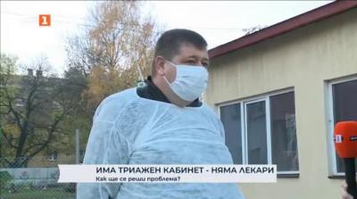 Търсят се медици в Дупница. Няма кой да работи в триажния кабинет