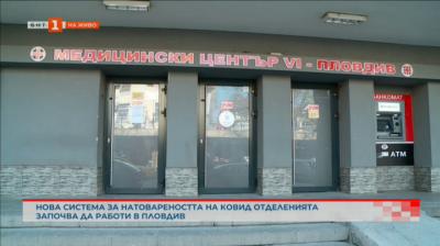 Онлайн система за натовареността на ковид отделенията в Пловдив
