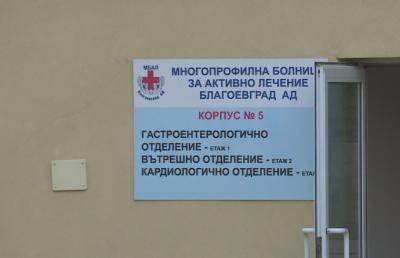 Преструктурират многопрофилната болница в Благоевград за лечение на заразени с COVID-19