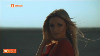 Певицата Мartinna с нов изпепеляващ клип, заснет в Румъния
