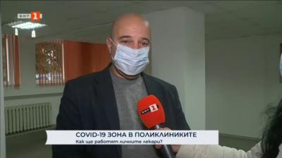 Червени зони в ДКЦ-ата във Варна