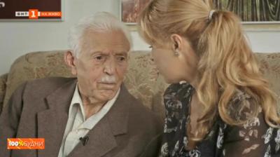 Столетниците на България, както ги видя Мира Добрева