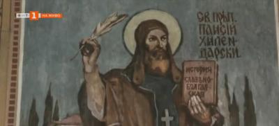 Единствената икона на Паисий е в Търговище