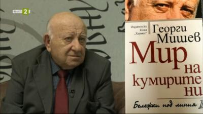 Писателят Георги Мишев  на 85
