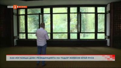 Как изглежда днес резиденцията на Тодор Живков в парка Липник
