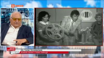 Ех, тази телевизия! Стефан Велев, бивш програмен директор на националната телевизия, със спомени за работата му в БНТ