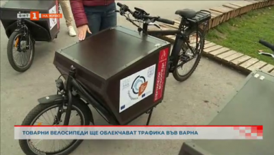 Товарни велосипеди ще облекчават трафика във Варна