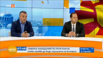 Северна Македония по пътя към ЕС и българската позиция - коментар на Юлиан Ангелов и Петър Витанов