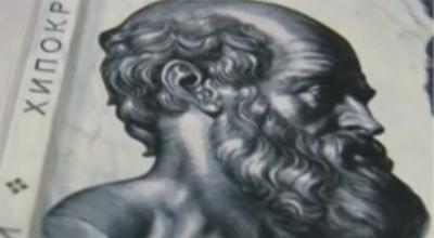 Сборник с трактати на Хипократ