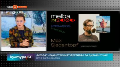 Фестивал за дизайн Мелба