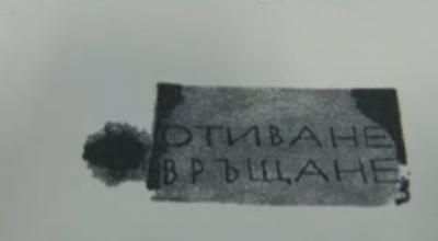 """Стефан Иванов за """"Отиване Връщане"""" на Силвия Чолева"""