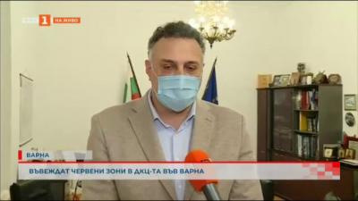 Въвеждат червени зони в ДКЦ-тата във Варна
