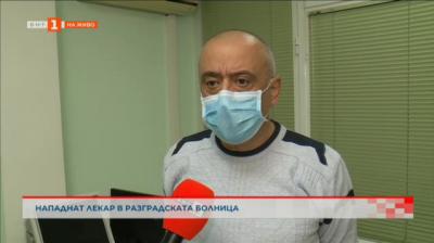 Нападнат лекар в разградската болница