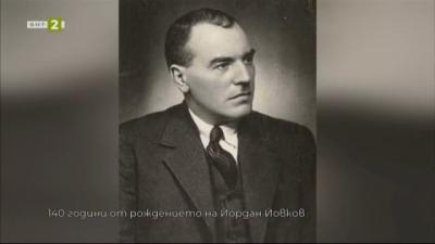 Литературен конкурс, посветен на 140 години от рождението на Йордан Йовков