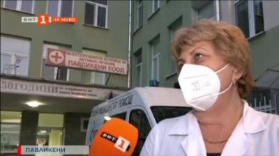 Дарителска кампания за болницата в Павликени