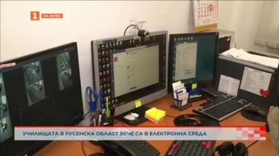 Училищата в Русенска област вече са в електронна среда