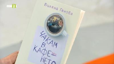 """Книгата """"Чакам в кафенето"""" от Биляна Генова"""