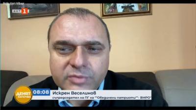 Искрен Веселинов, ВМРО: Промяната за детските добавки не е коментирана нито с нашата квота, нито на съвет