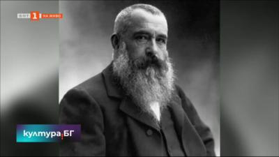 180 години от рождението на Клод Моне