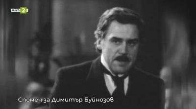 Спомен за актьора Димитър Буйнозов