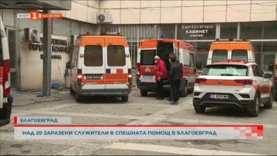 Над 20 заразени служители в Спешната помощ в Благоевград