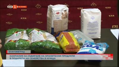 Кампания за събиране на хранителни продукти в подкрепа на семейства в нужда