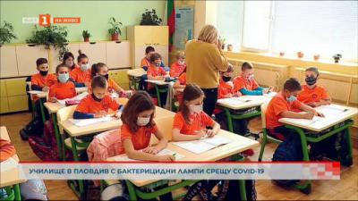 Училище в Пловдив с бактерицидни лампи срещу COVID-19