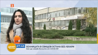 Кинезитерапевт и рехабилитатор лекуват пациентите с COVID в болницата в Свищов