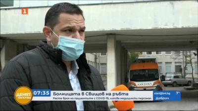Криза в болницата в Свищов - расте броят на болните с COVID, а няма медицински персонал
