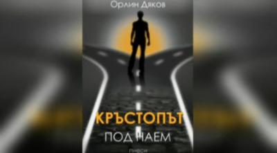 Кръстопът под наем - сборник пиеси от Орлин Дяков