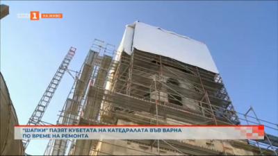 Шапки пазят кубетатана катедралата във Варна по време на ремонта
