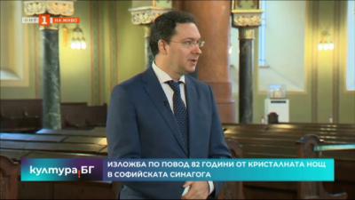 Изложба по повод 82 години от Кристалната нощ в Софийската синагога