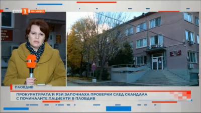 Прокуратурата и РЗИ започват разследване за двамата пациенти в болница в Пловдив