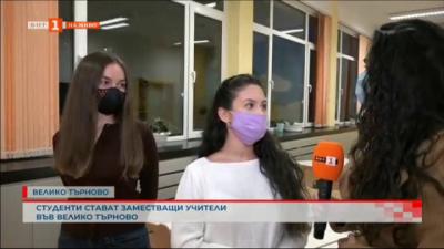 Студенти заместват учители във великотърновски училища