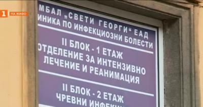 Пловдив със сериозен натиск върху здравната система заради случаите на коронавирус