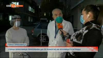 Горна Оряховица търси помощ за болницата в града